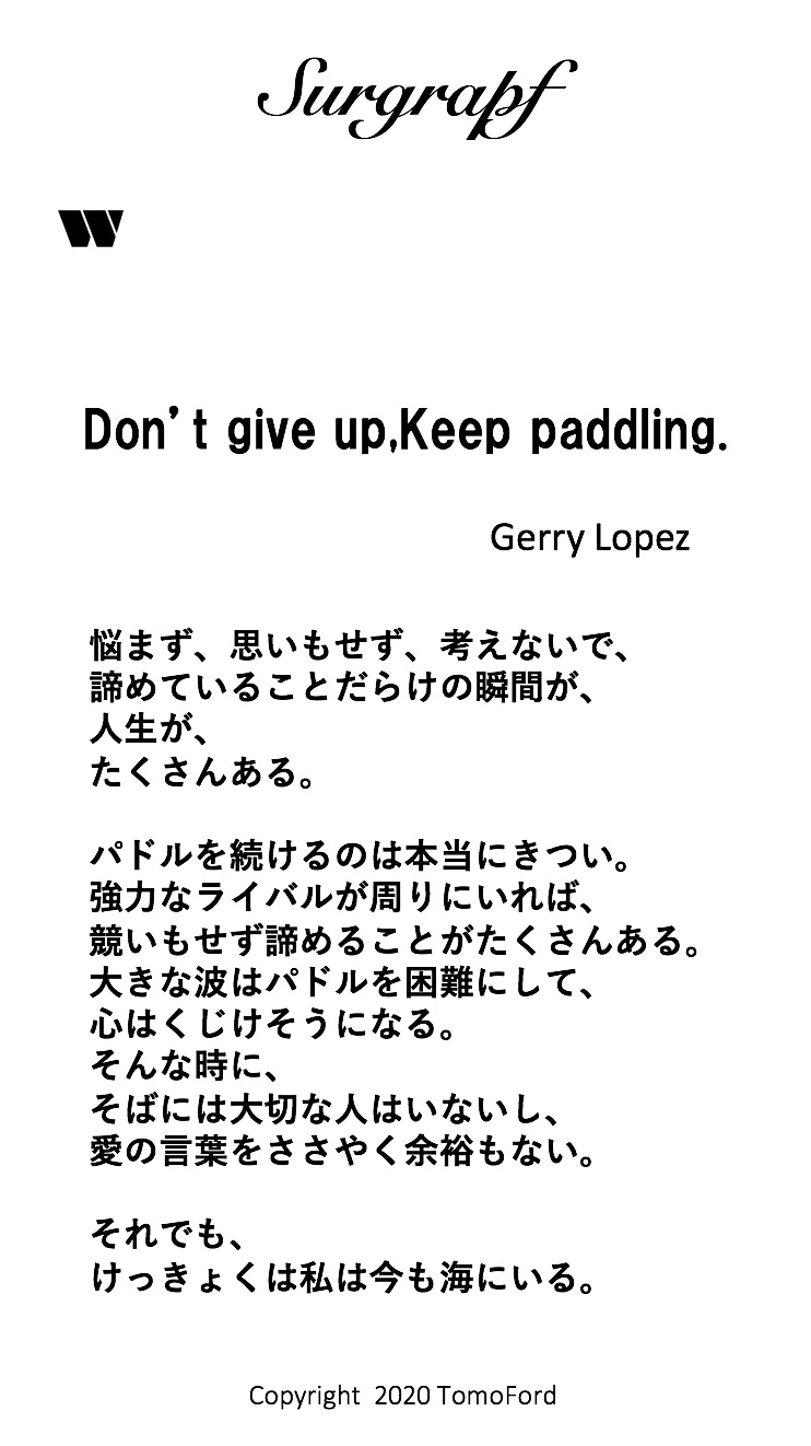 Don't give up,keep paddling.